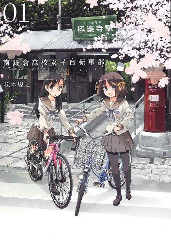 南鎌倉高校女子自転車部 1 (BLADEコミックス) - 松本規之