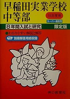早稲田実業学校中等部―8年間入試と研究: 18年度中学受験用 (18)