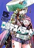恋情デスペラード (5) (ゲッサン少年サンデーコミックス)