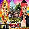 Ajamgadh  Pandaal Me (Bhojpuri Song)