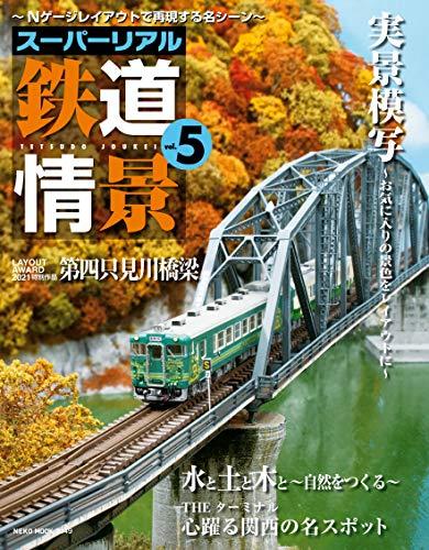 スーパーリアル鉄道情景 Vol.5