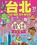 るるぶ台北'21 (るるぶ情報版(海外))