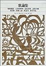 歌論集 : 俊頼髄脳, 古来風躰抄, 近代秀歌, 詠歌大概, 毎月抄, 国歌八論, 歌意考, 新学異見  新編日本古典文学全集