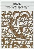 歌論集 : 俊頼髄脳, 古来風躰抄, 近代秀歌, 詠歌大概, 毎月抄, 国歌八論, 歌意考, 新学異見  新編日本古典文学全集 (87)