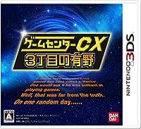 ゲームセンターCX3丁目の有野 バンダイナムコスペシャル - 3DS