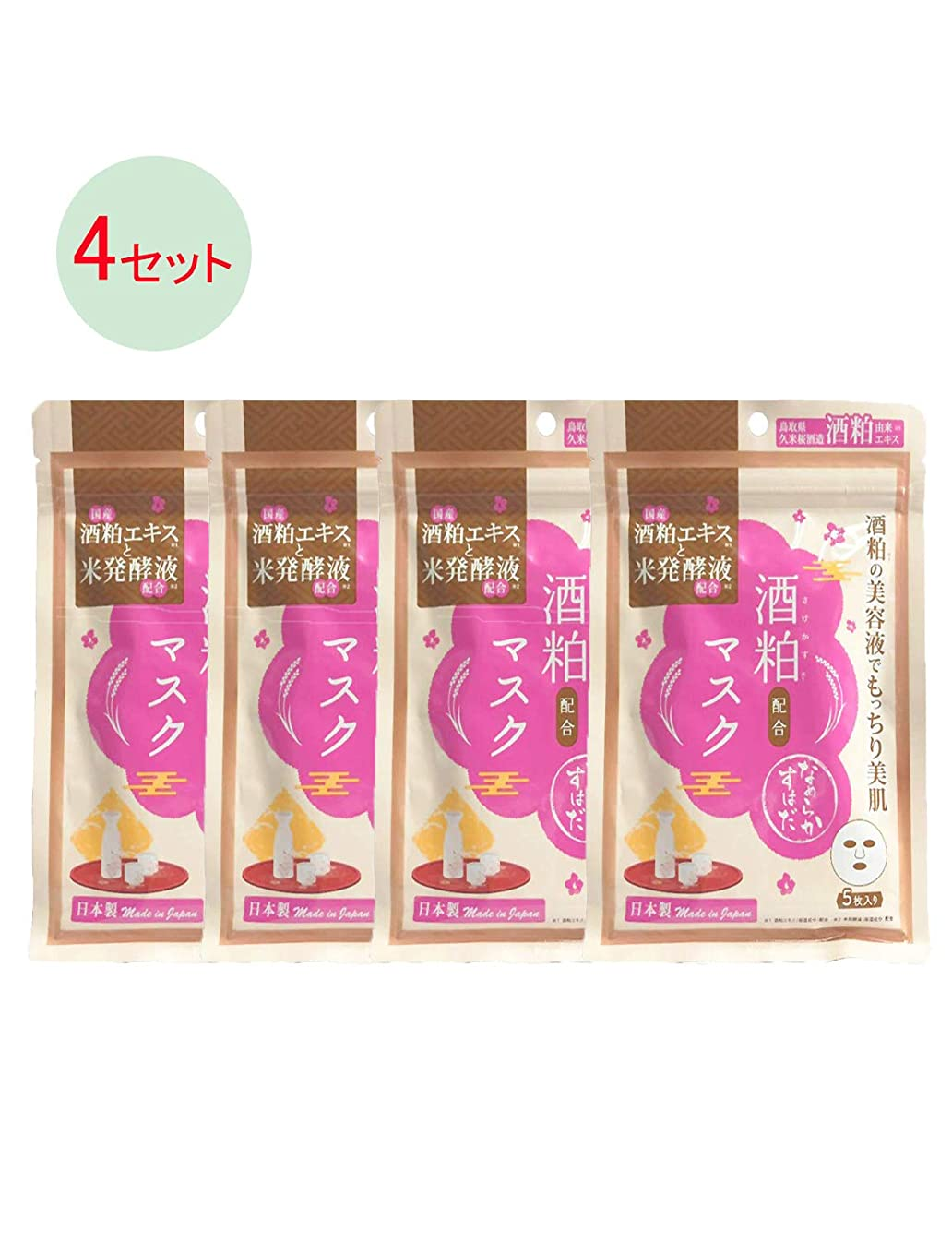 ベリー追うリア王日本製 酒粕マスク (5枚入) x 4セット