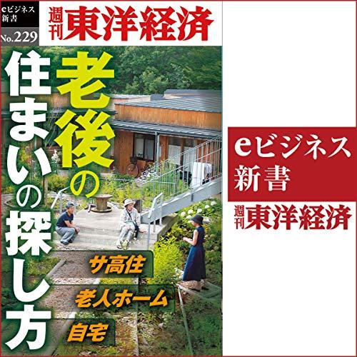 『老後の住まいの探し方(週刊東洋経済eビジネス新書No.229)』のカバーアート