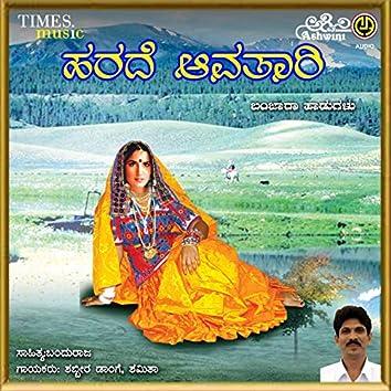 Harade Aava Tari