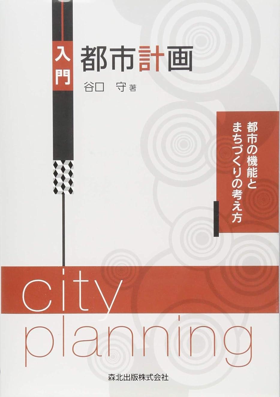 ステッチ地域計り知れない入門 都市計画-都市の機能とまちづくりの考え方-