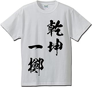 書道家が書く 漢字 Tシャツ 【 乾坤一擲 】 代引き可★