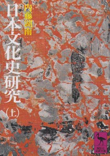 日本文化史研究(上) (講談社学術文庫)の詳細を見る