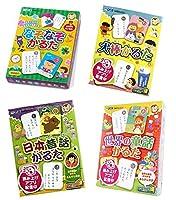 まなびっこ あそびっこのかるたシリーズ(なぞなぞかるた・犬棒かるた・日本昔話かるた・世界の童話かるた)の4種類セット 知育玩具 銀鳥産業