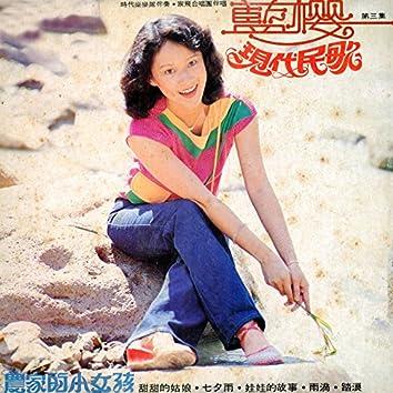藍櫻, Vol. 3: 現代民歌 (feat. 時代樂樂隊, 家飛合唱團)