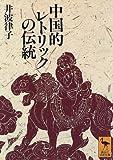 中国的レトリックの伝統 (講談社学術文庫)(律子, 井波)