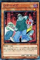 【 遊戯王 カード 】 《 Dボーイズ 》(ノーマル)【エクストラパック2012】ep12-jp025