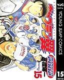 キャプテン翼 ROAD TO 2002 15 (ヤングジャンプコミックスDIGITAL)