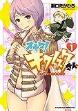 オヤマ! キクノスケさん 1 (ヤングチャンピオン・コミックス)
