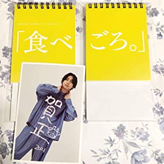 有澤樟太郎 2021カレンダー 特典年賀状セット