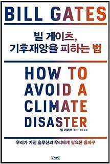 韓国書籍, トレンド・環境問題/빌 게이츠, 기후재앙을 피하는 법/How to Avoid a Climate Disaster: The Solutions We Have and the Breakthroughs We Need/韓国...