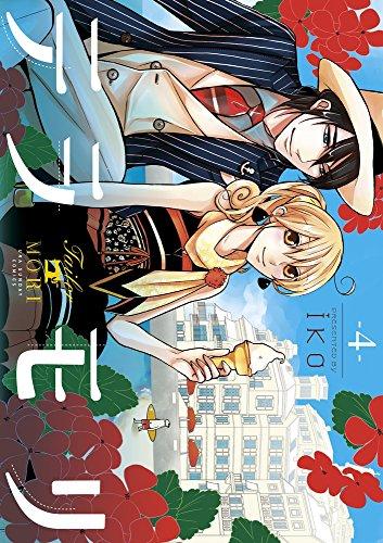 テラモリ (4) (裏少年サンデーコミックス)