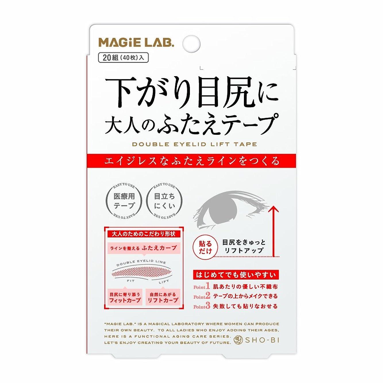飢饉計り知れない抑制するMG22105 下がり目尻に 大人のふたえープ 20組40枚入 整形テープ マジラボ MAGiE LAB.