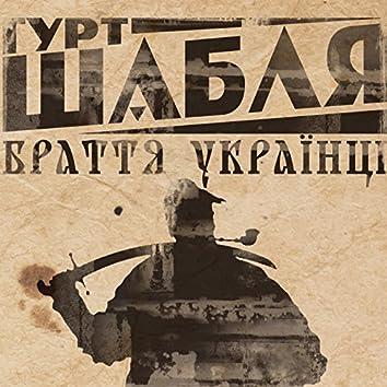 Браття українці