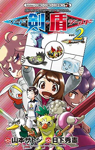 ポケットモンスターSPECIAL ソード・シールド (2) (てんとう虫コロコロコミックス)