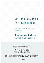 表紙: ルービンシュタイン ゲーム理論の力 | アリエル・ルービンシュタイン