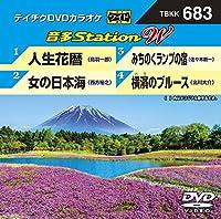 テイチクDVDカラオケ 音多Station W 683 [DVD]
