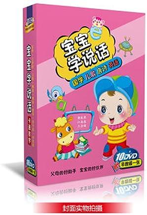 正版卡通教学 宝宝学说话 10DVD