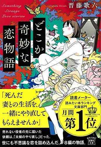 晋藤歌六『どこか奇妙な恋物語』(宝島社文庫)
