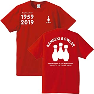 【名入れ、メッセージプリント、オリジナルTシャツ】還暦祝い赤いTシャツ 還暦祝いずっと元気に還暦ボウリング(プレゼントラッピング付)クリエイティcre80還暦