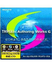 TMPGEnc Authoring Works 6 ダウンロード版 ダウンロード版