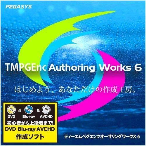 TMPGEnc Authoring Works 6 ダウンロード版