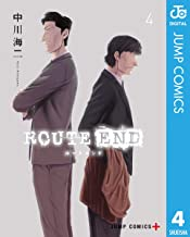 表紙: ROUTE END 4 (ジャンプコミックスDIGITAL) | 中川海二