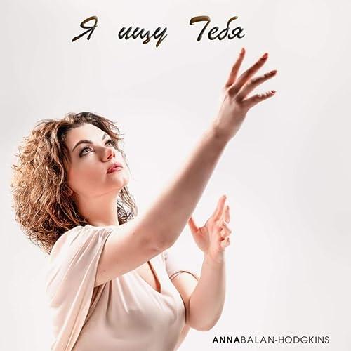 Anna Balan-Hodgkins - Я ищу Тебя (2019)