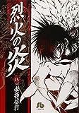 烈火の炎 (8) (小学館文庫 あJ 8)