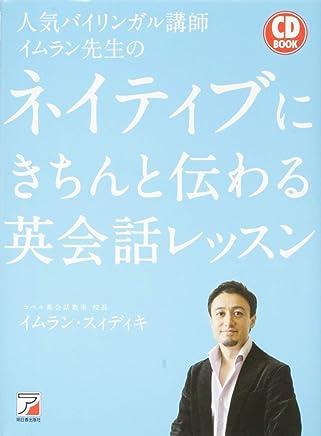CD BOOK 人気バイリンガル講師イムラン先生のネイティブにきちんと伝わる英会話レッスン (アスカカルチャー)