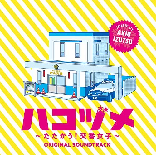ドラマ「ハコヅメ〜たたかう! 交番女子〜」 オリジナル・サウンドトラック