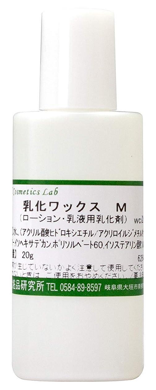 以前はしないうまくやる()乳化ワックス M 20g 【手作り化粧品原料】