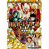 ハルサーエイカー2 (完全版) [DVD]