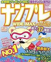 ナンプレWIDE MAX Vol.20 (タツミムック)