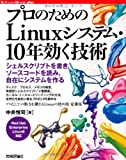 q? encoding=UTF8&ASIN=4774151432&Format= SL160 &ID=AsinImage&MarketPlace=JP&ServiceVersion=20070822&WS=1&tag=liaffiliate 22 - Linuxの本・参考書の評判