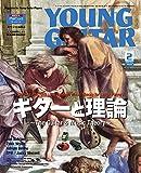 YOUNG GUITAR (ヤング ギター) 2018年 02月号【動画ダウンロード カード付】