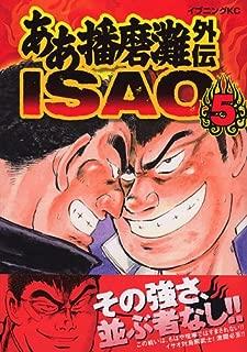 ああ播磨灘外伝Isao 5 (モーニングKC)