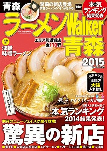 ラーメンWalker青森2015 - ラーメンWalker編集部