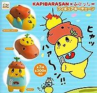 KAPIBARASANxふなっしー フィギュアキーチェーン 全3種セット ガチャガチャ
