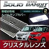 ソリオ ソリオバンディット ルームランプ用 クリスタルレンズ SOLIO BANDIT MA26S 36S 46S そりお そりおばんでぃっと