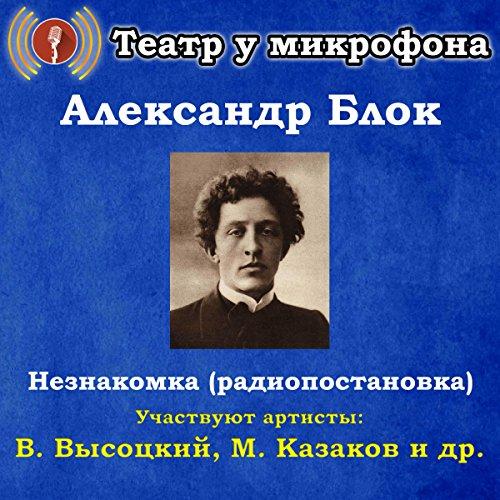 Neznakomka audiobook cover art