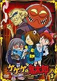 ゲゲゲの鬼太郎 3[DVD]